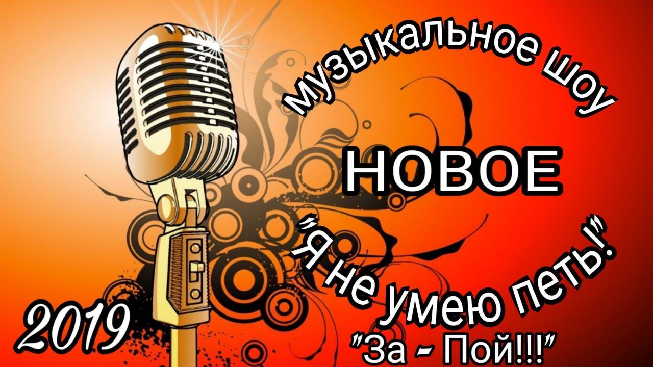 """21, 22  мая  новое музыкальное шоу """"Я не умею петь : За - Пой!"""""""
