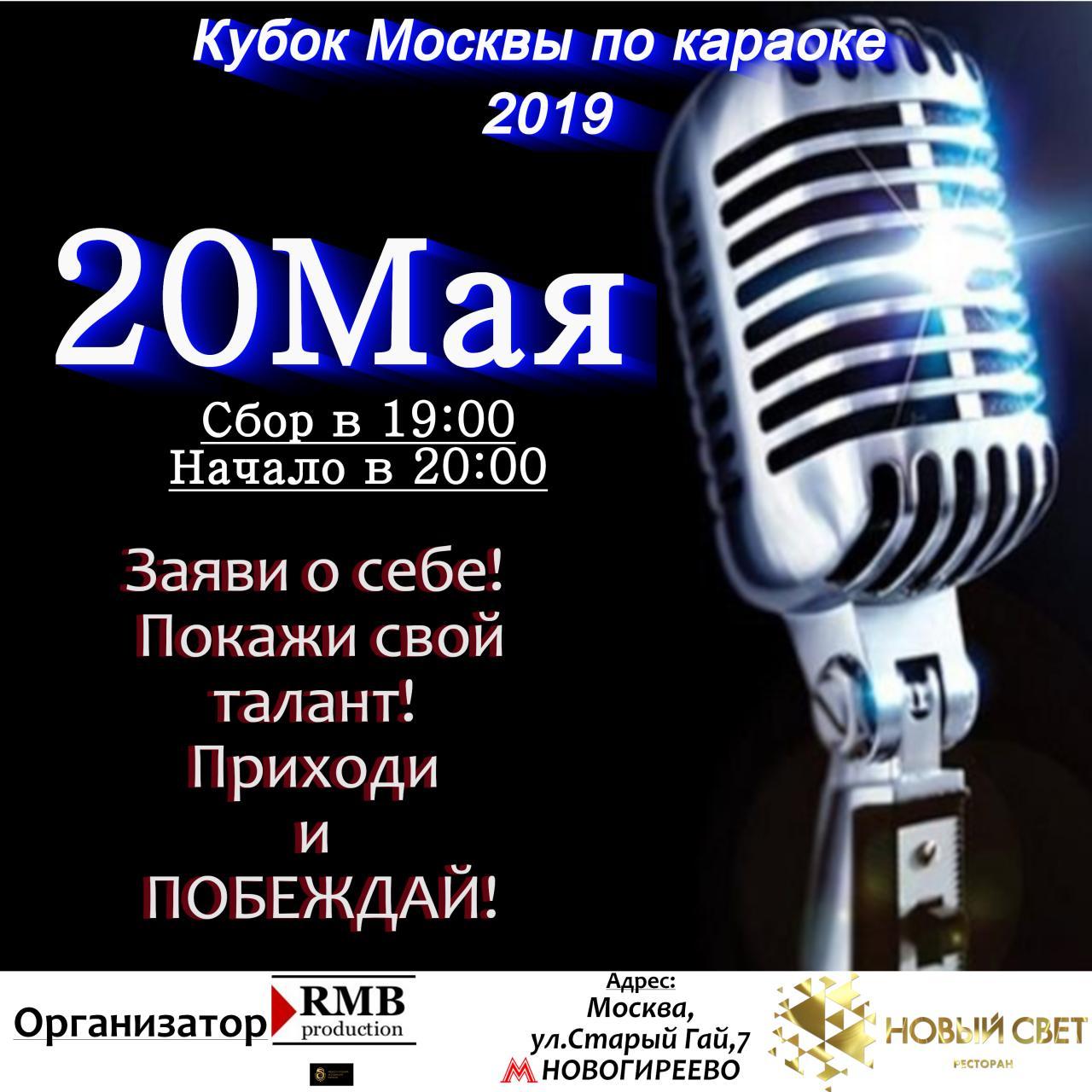 ВНИМАНИЕ РОЗЫСК! Ищем самых талантливых,самых поющих,самых,самых! Приходи и заяви о себе на Кубке Москвы по караоке -2019
