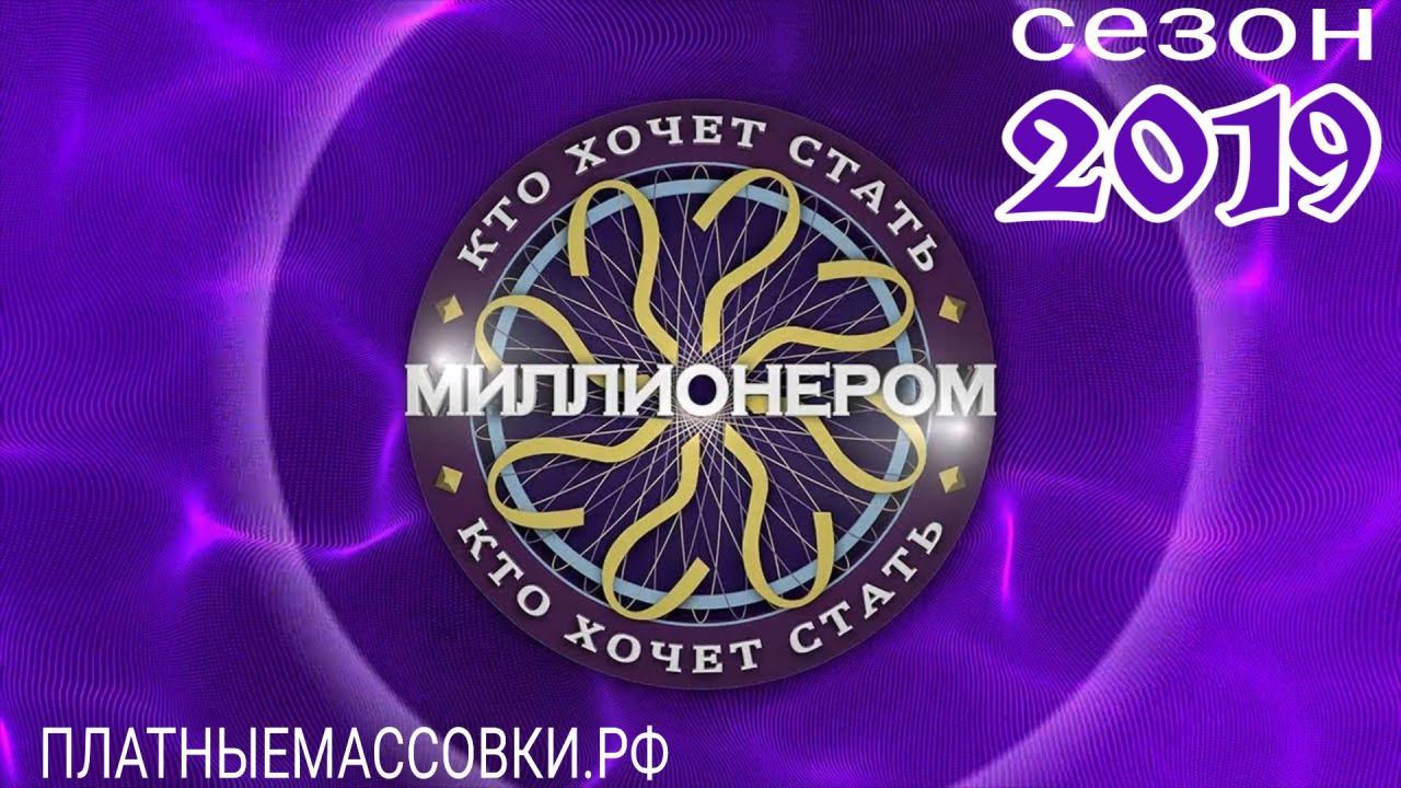 """22, 23 мая ток-шоу """"КТО ХОЧЕТ СТАТЬ МИЛЛИОНЕРОМ""""."""