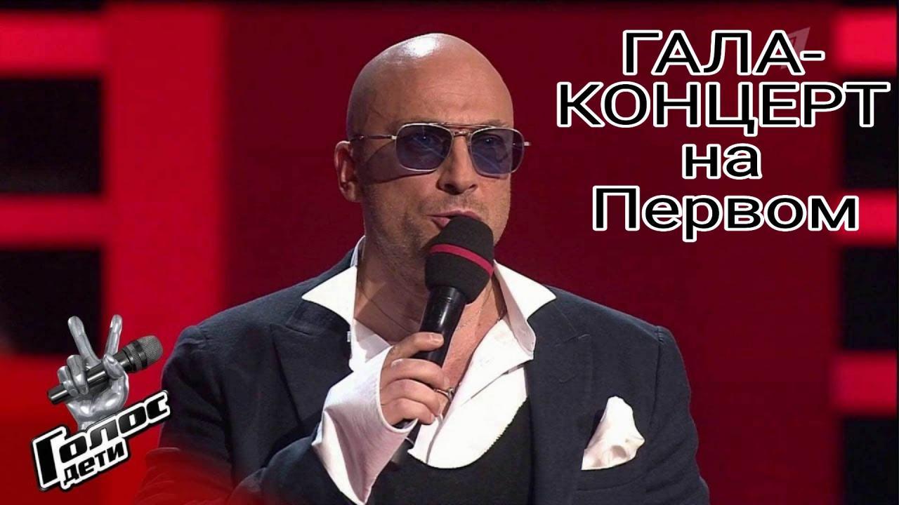 """24 мая супер-шоу """"ГОЛОС-ДЕТИ"""". ГАЛА-КОНЦЕРТ."""