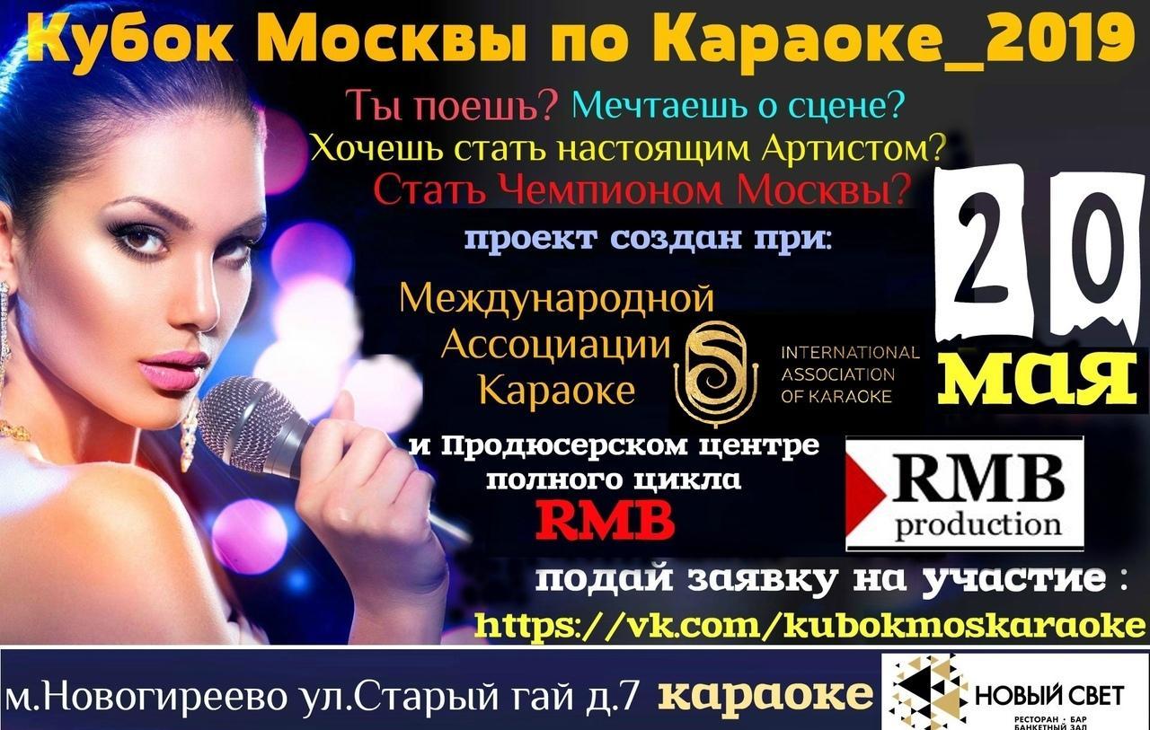 """Вокальный Проект """"Кубок Москвы по Караоке_2019"""""""
