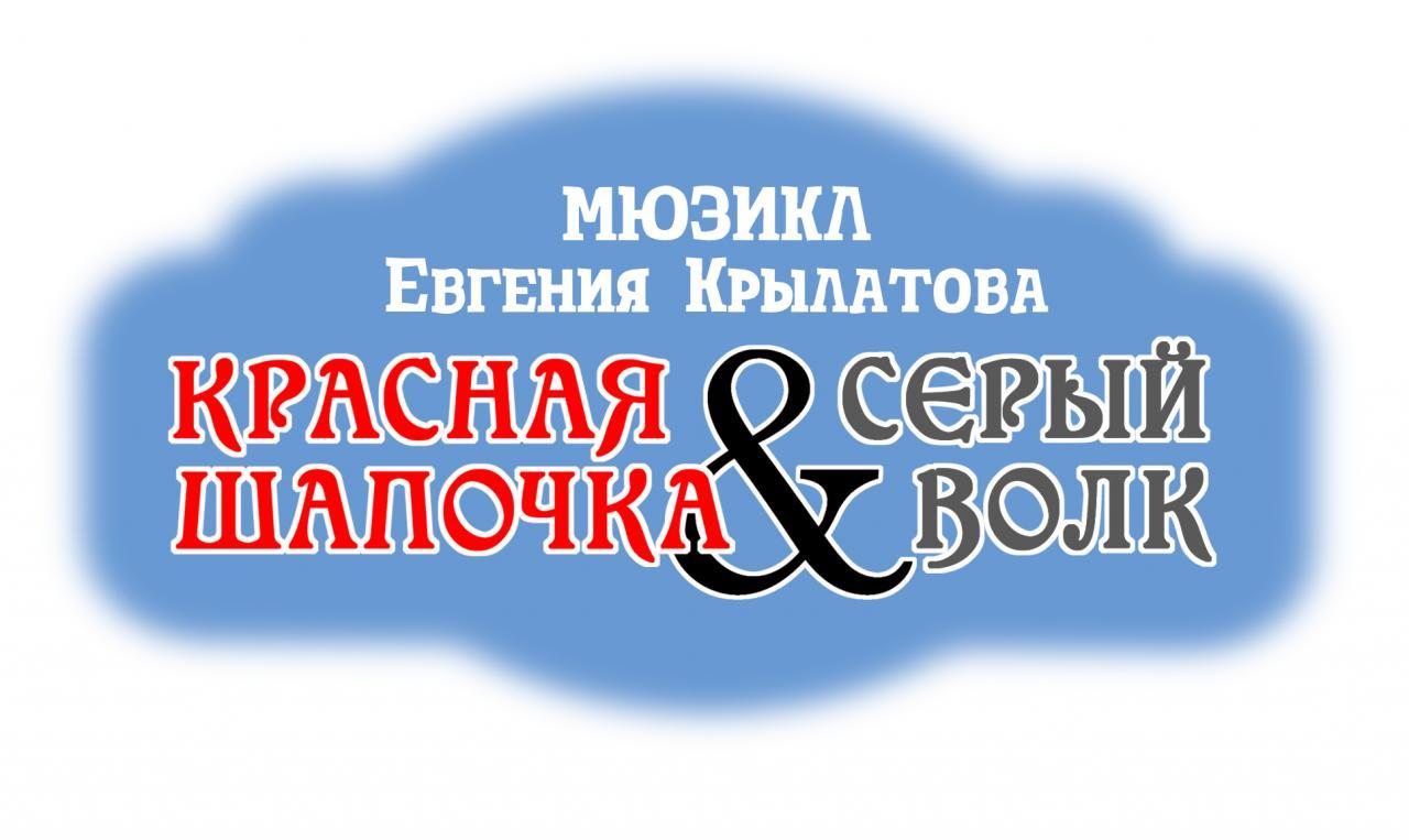 Кастинг в мюзикл Евгения Крылатова «Красная Шапочка & Серый Волк»