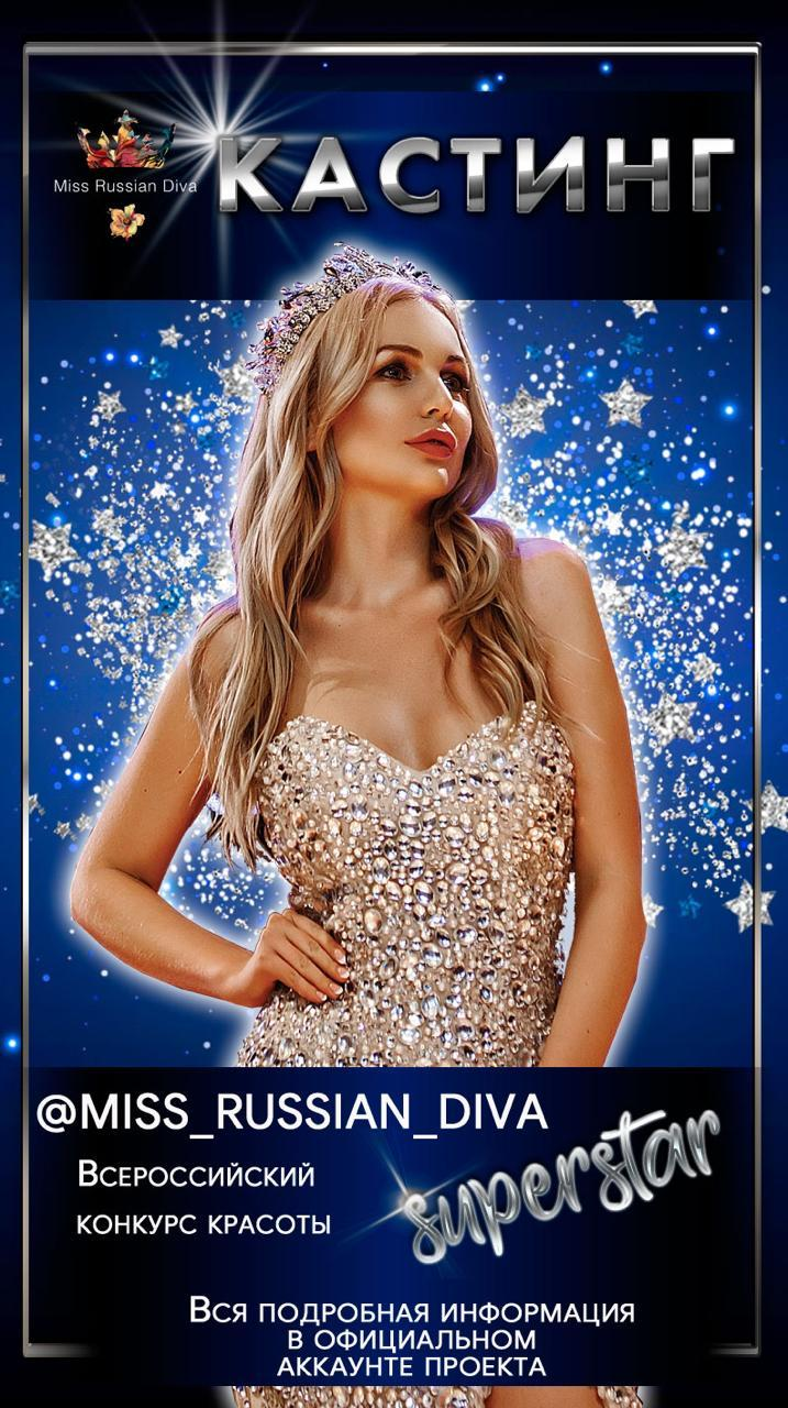Всероссийский конкурс красоты MISS RUSSIAN DIVA 2019