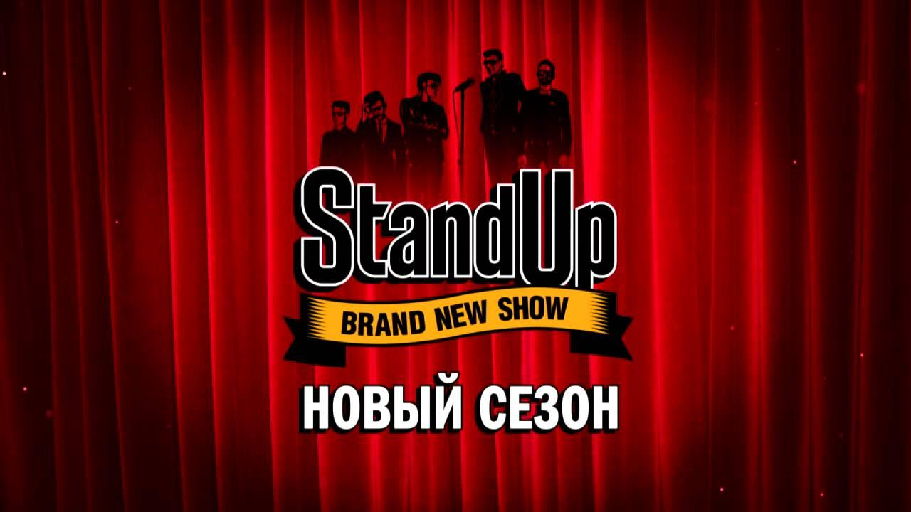 "1 июня комедийное шоу ""СТЕНДАП"" - ОТМЕНА СЪЁМОК!"