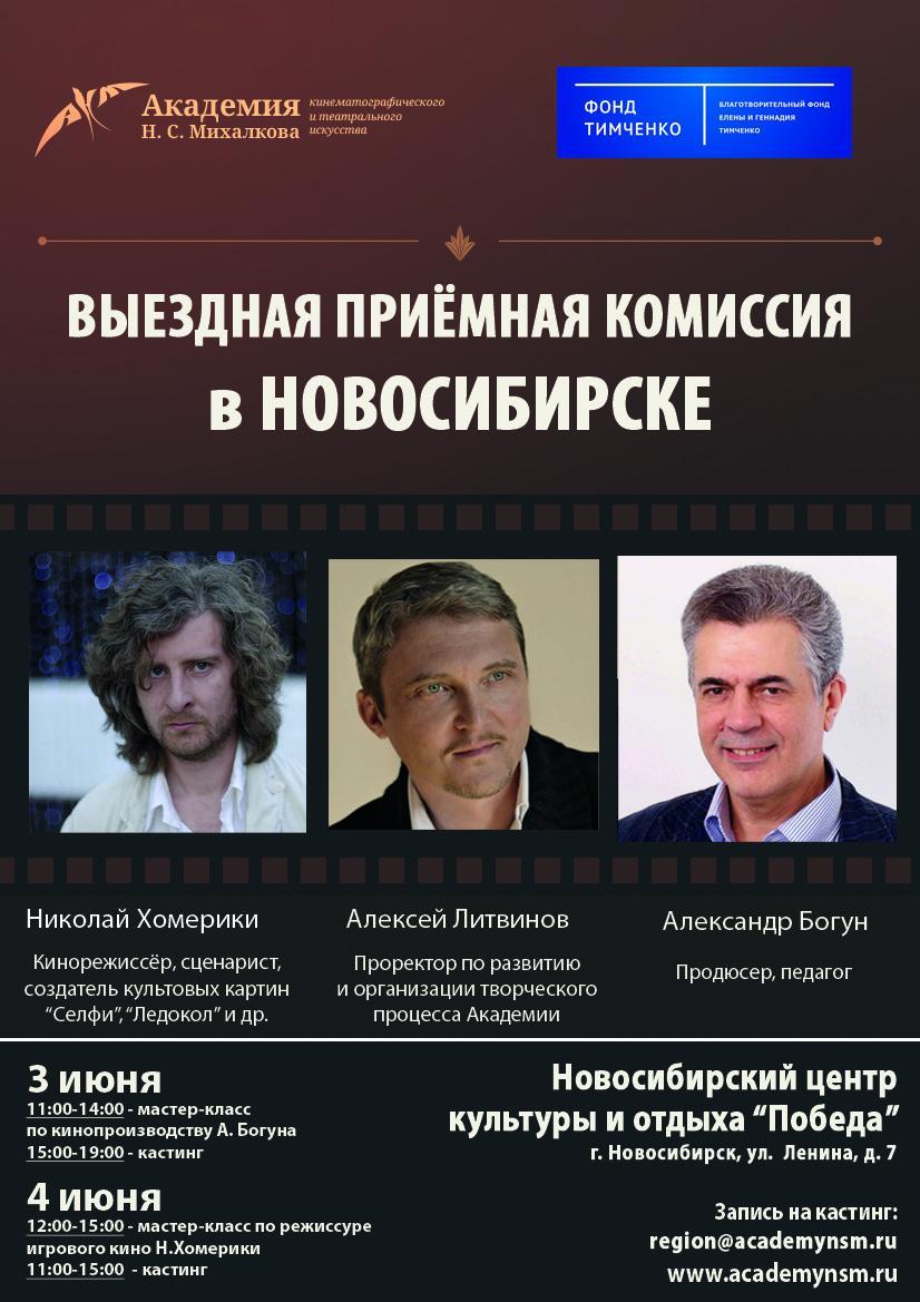 Кастинг на бесплатное обучение в Академии Н.С. Михалкова