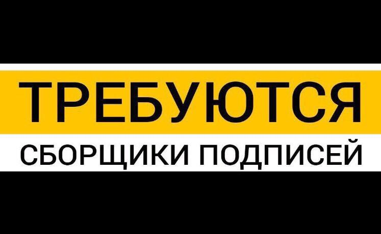 Внимание! Москва! Работа! Сбор подписей! Старт на этой неделе