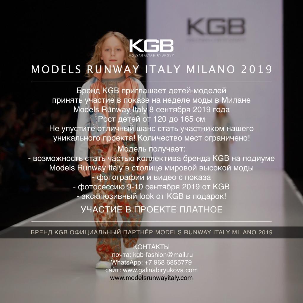 Нужны дети-модели во взрослый показ в Милане!