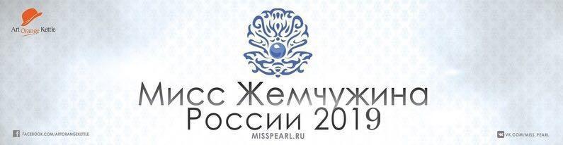 Открыт набор на Конкурс Красоты Мисс Жемчужина России 2019.