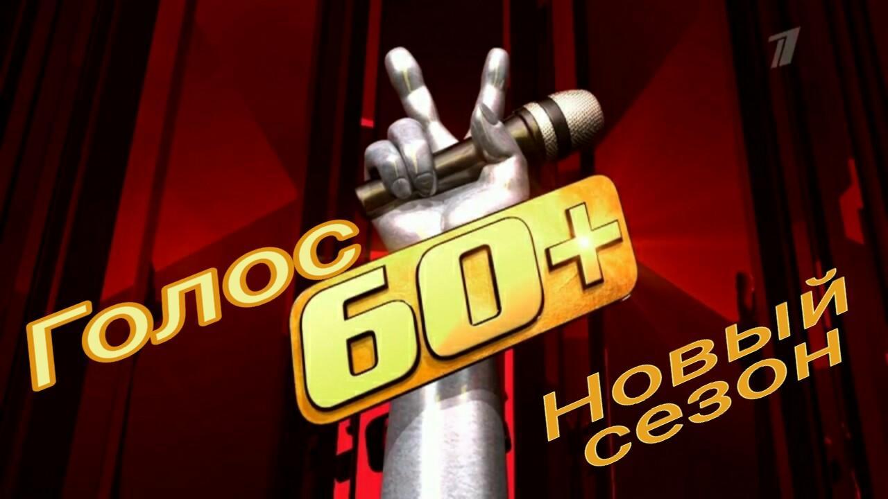 """19, 20 августа музыкальное шоу \""""ГОЛОС 60+\"""" второй сезон."""