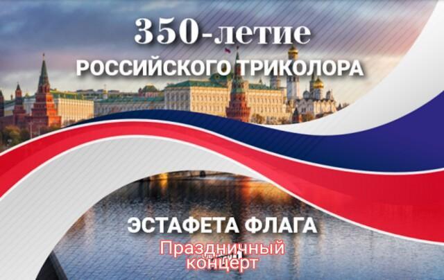 25 августа концерт, посвящённый Дню Российского флага.