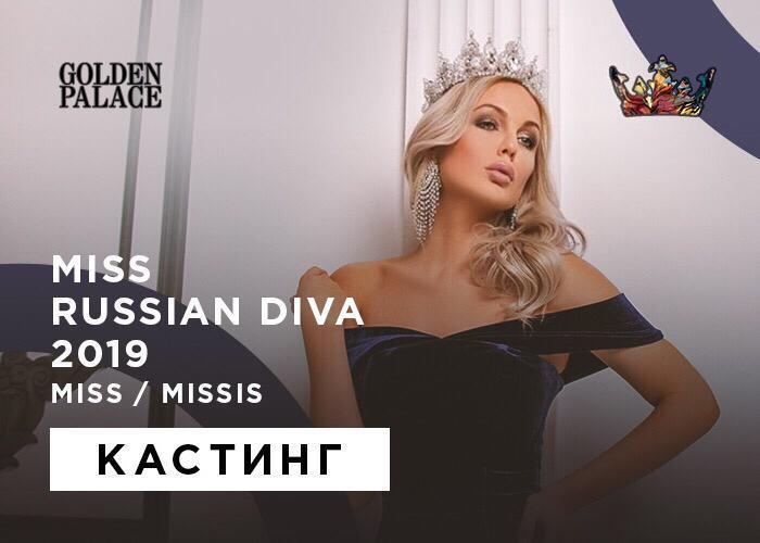 Всероссийский конкурс красоты