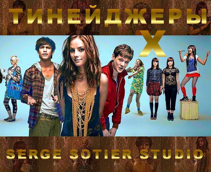 Доп.набор детей-тинейджеров в МЕГА медиа проект ′ TEEN.X ′