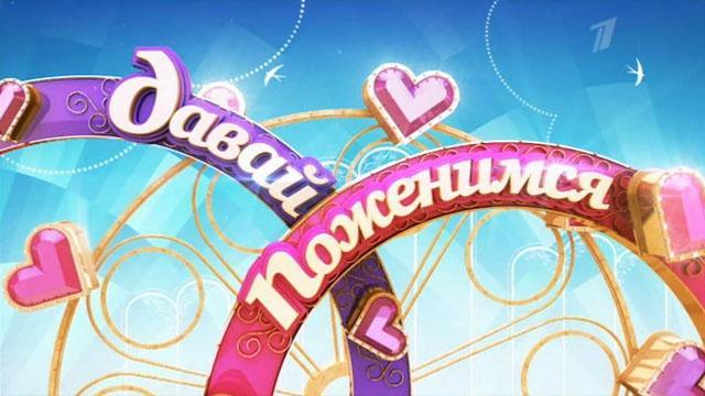 "15 сентября ток-шоу ""ДАВАЙ ПОЖЕНИМСЯ""."
