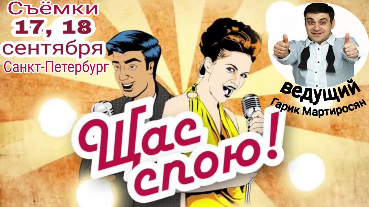 """17, 18 сентября музыкальное шоу """"ЩАС СПОЮ""""."""