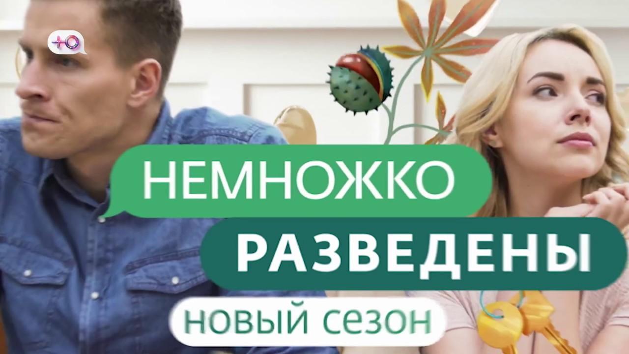 """Семейные пары в проект """"Немножко разведены""""3-й сезон на телеканале Ю"""