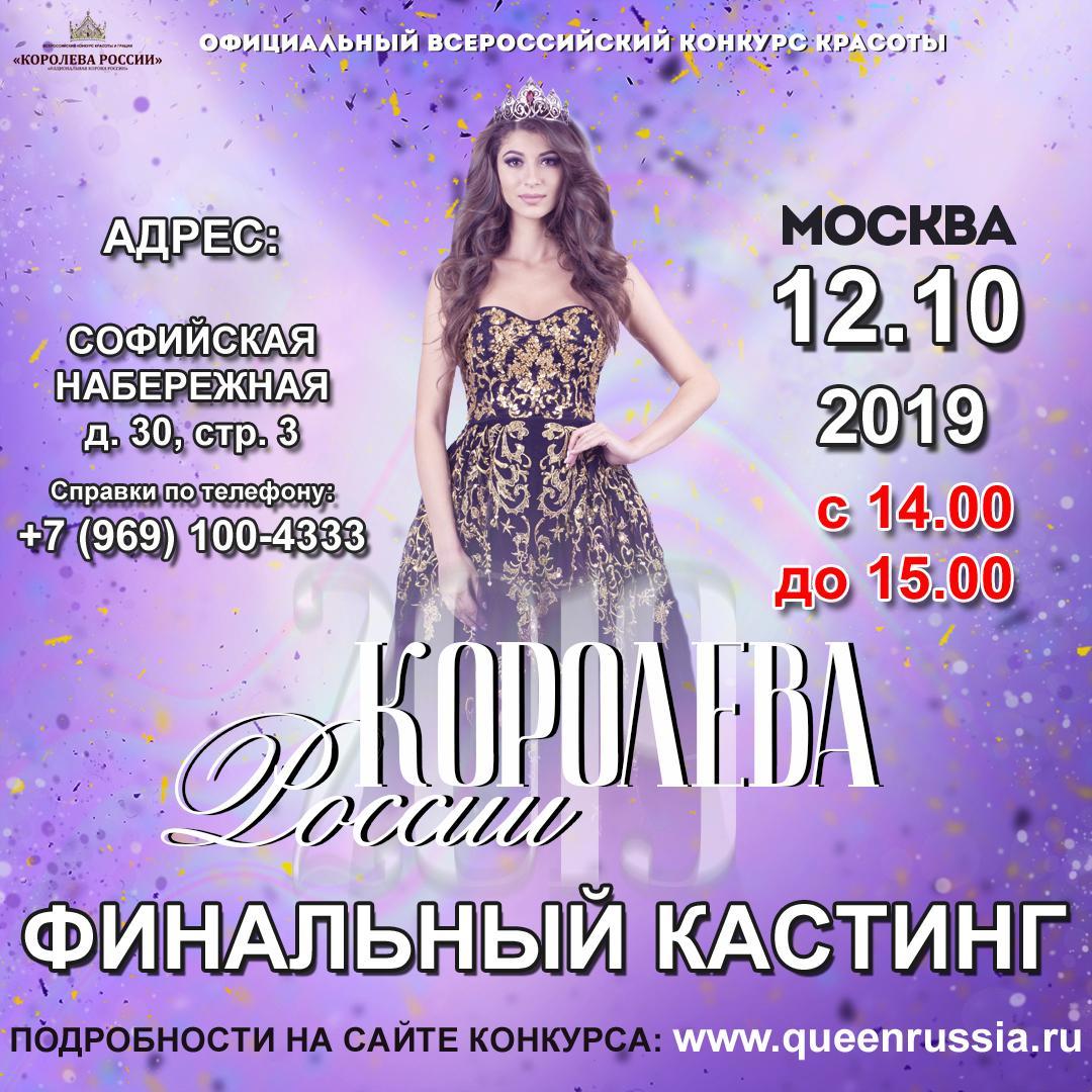 ФИНАЛЬНЫЙ КАСТИНГ ВСЕРОССИЙСКОГО КОНКУРС КРАСОТЫ «КОРОЛЕВА РОССИИ 2019»