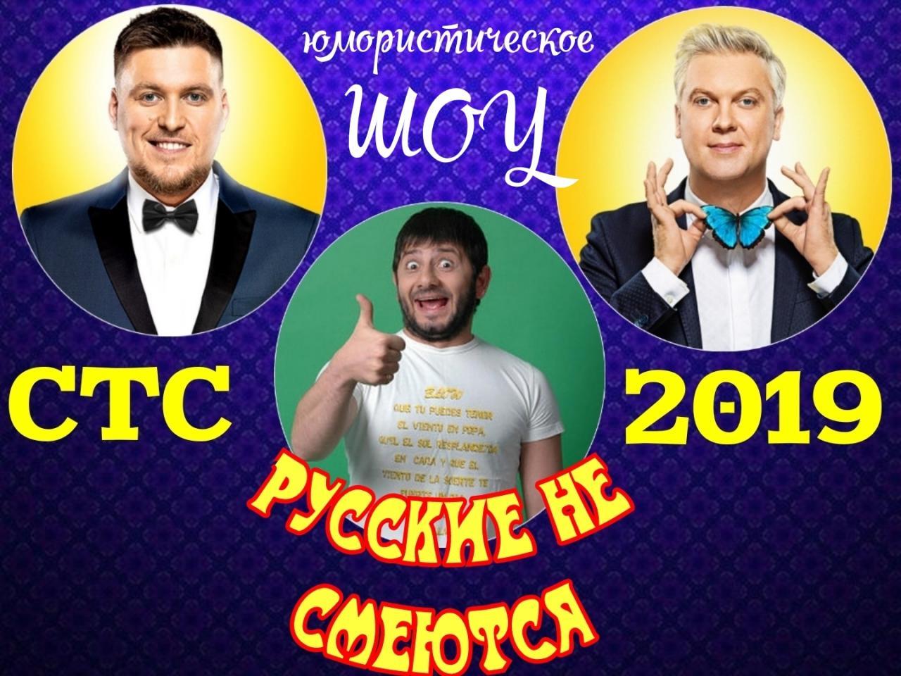 """11 октября юмористическое шоу """"РУССКИЕ НЕ СМЕЮТСЯ""""."""