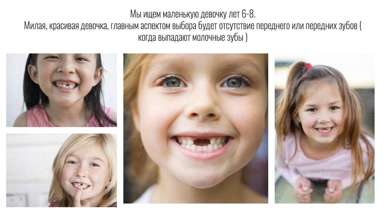 Девочка 6-8 лет без передних зубов