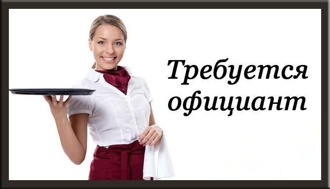 В ночной клуб требуются девушки официанты