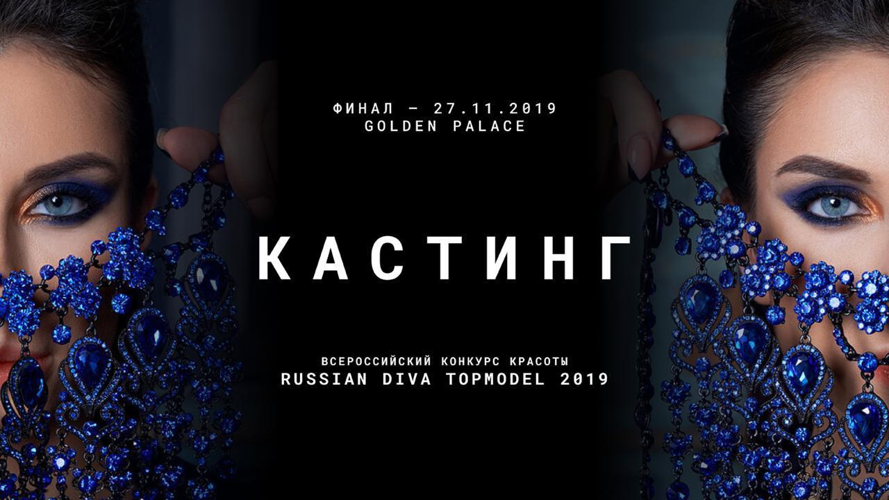 RUSSIAN DIVA TOPMODEL 2019