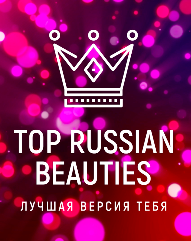 Воронеж! Открыт кастинг на всероссийский конкурс красоты Top Russian Beauties