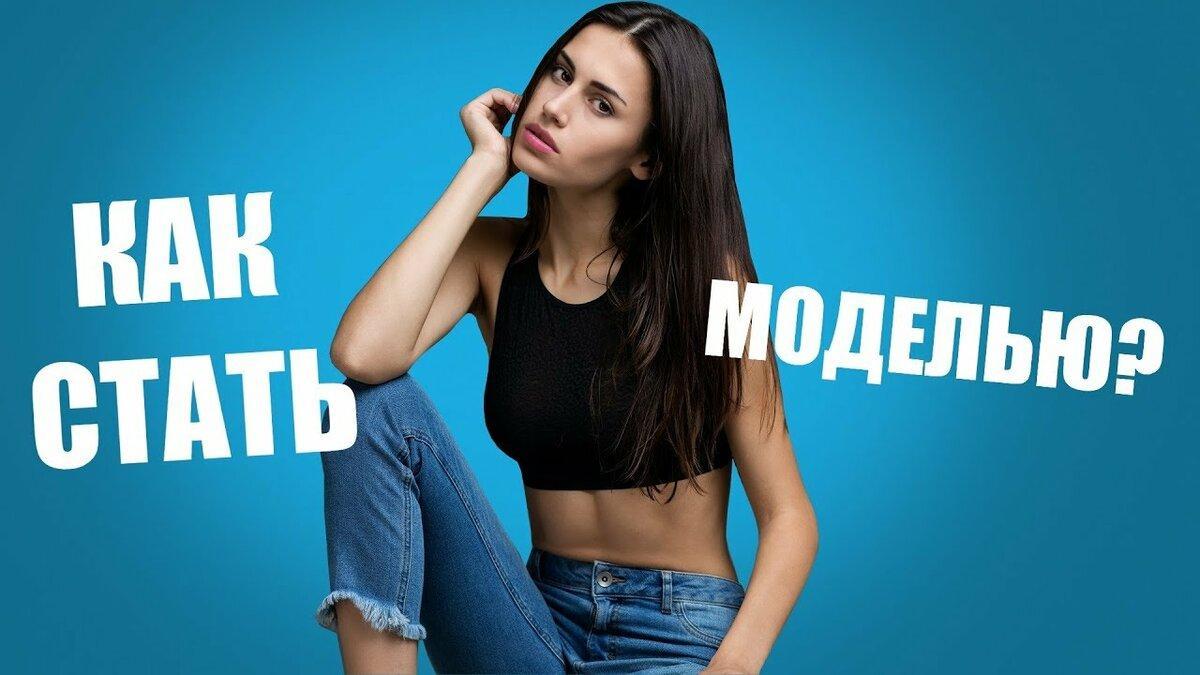 Ищу в Санкт-Петербурге девушку, желающую стать моделью