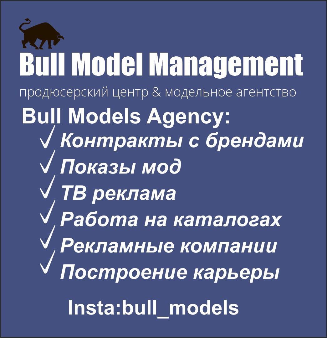 Модельное агентство Bull Model Management проводит набор моделей