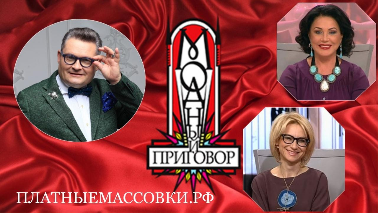 """13, 15 ноября ток-шоу """"МОДНЫЙ ПРИГОВОР""""."""