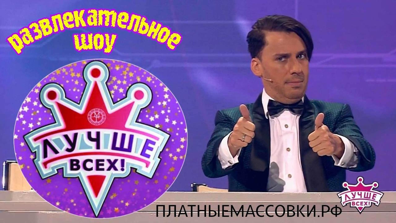 """12, 13, 14, 15 ноября развлекательное шоу """"ЛУЧШЕ ВСЕХ""""."""