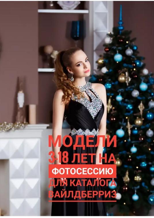 Девочки 3-20 лет, фотосессия в вечерних платьях для каталога САМОГО КРУПНОГО интернет магазина РФ