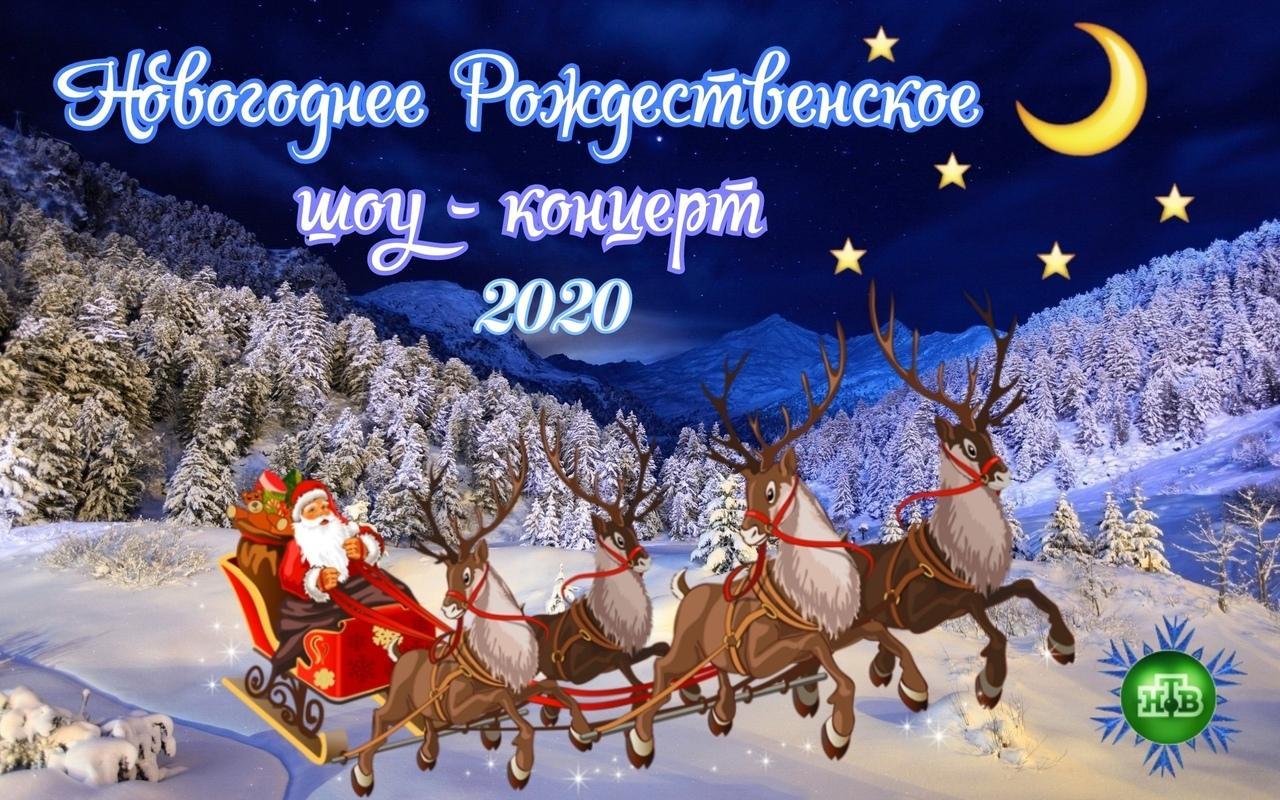 13 ноября Новогоднее Рождественское шоу-концерт.