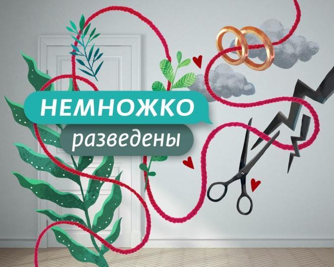 """Пары в уникальный проект """"Немножко разведены"""" 3-й сезон, телеканал Ю"""
