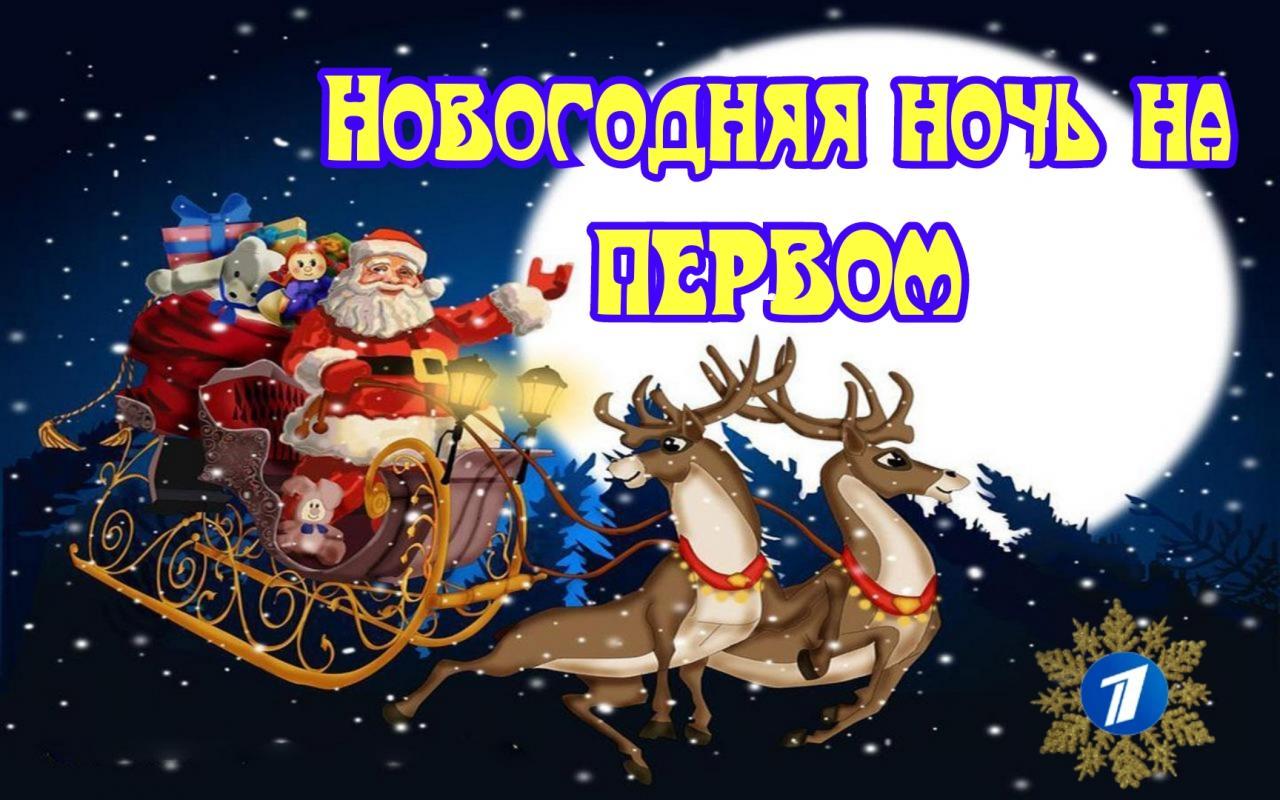 """С 3 на 4 декабря съёмки """"НОВОГОДНЯЯ НОЧЬ на ПЕРВОМ""""."""
