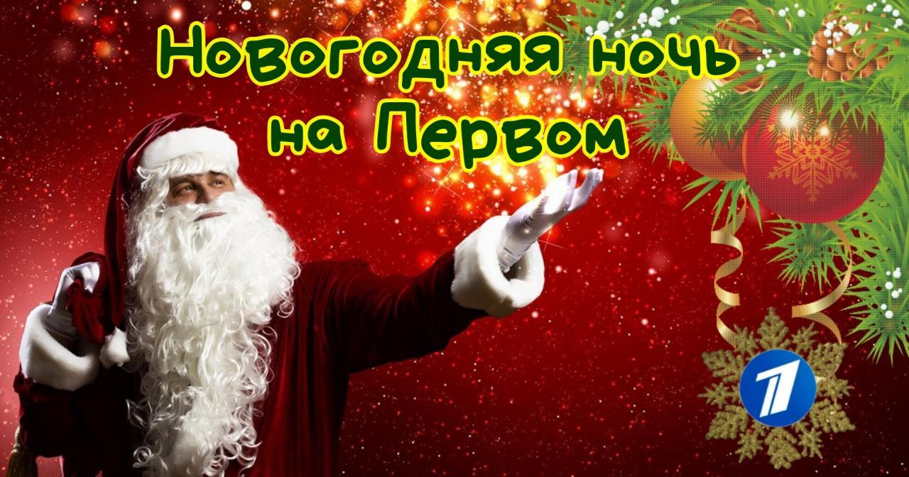 """3 декабря съёмки """"НОВОГОДНЯЯ НОЧЬ на ПЕРВОМ""""."""