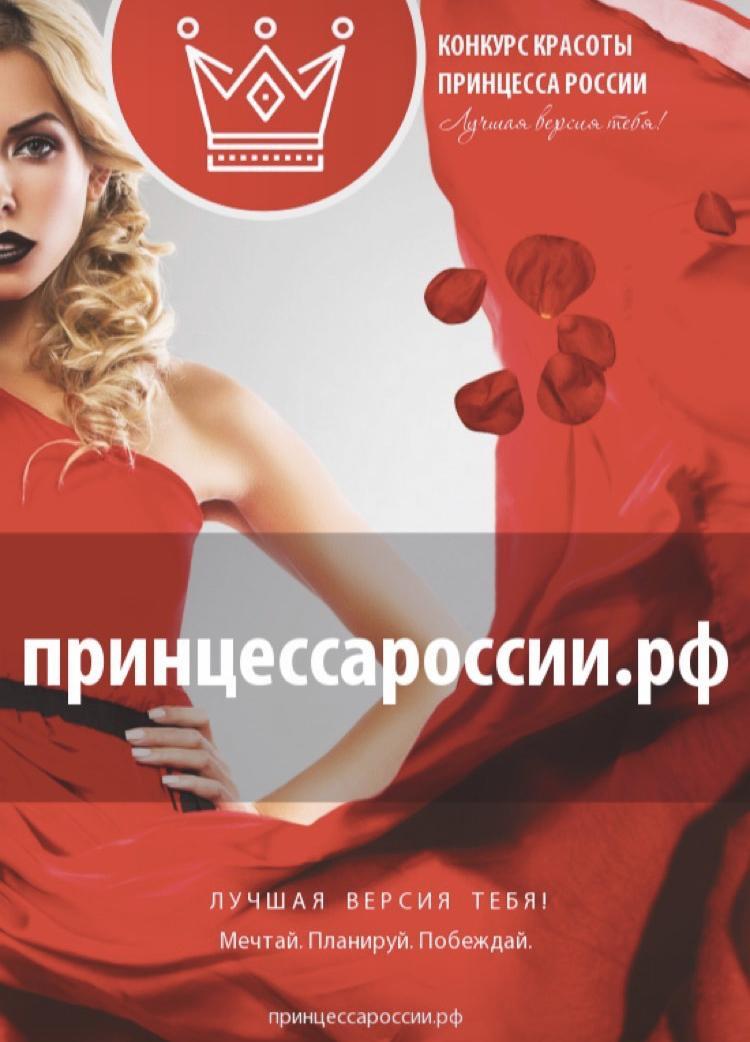 Принцесса Москвы