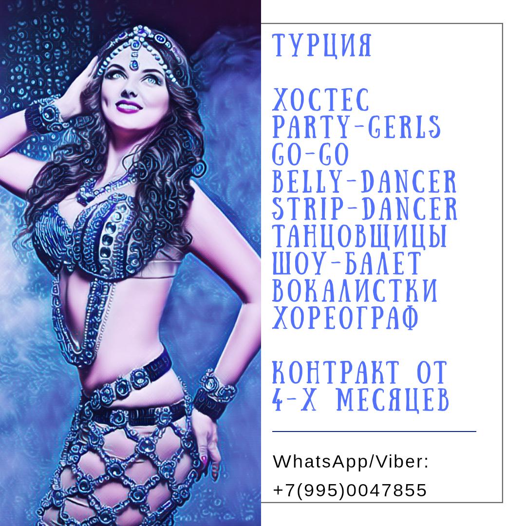 Требуются шоу-балеты и танцовщицы разных жанров