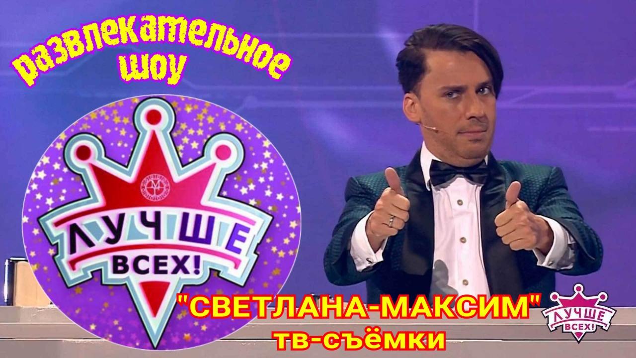 """17, 18, 19, 20 января развлекательное шоу """"ЛУЧШЕ ВСЕХ""""."""