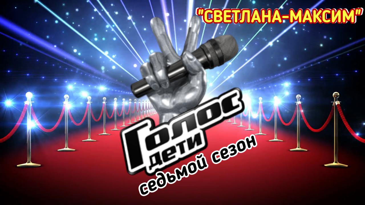 """26, 27, 28 января музыкальное супер-шоу """"ГОЛОС-ДЕТИ 7""""."""
