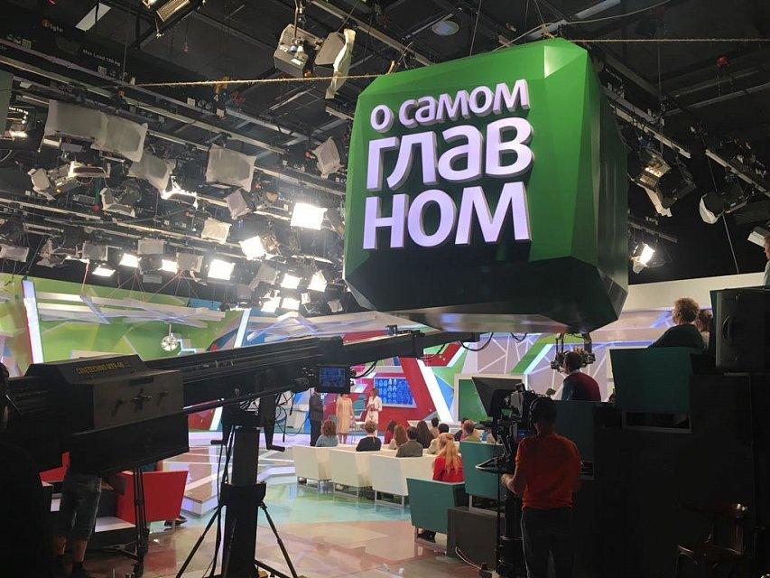 """25 27 января приглашаются зрители на съемку шоу о здоровье """"О самом главном"""""""