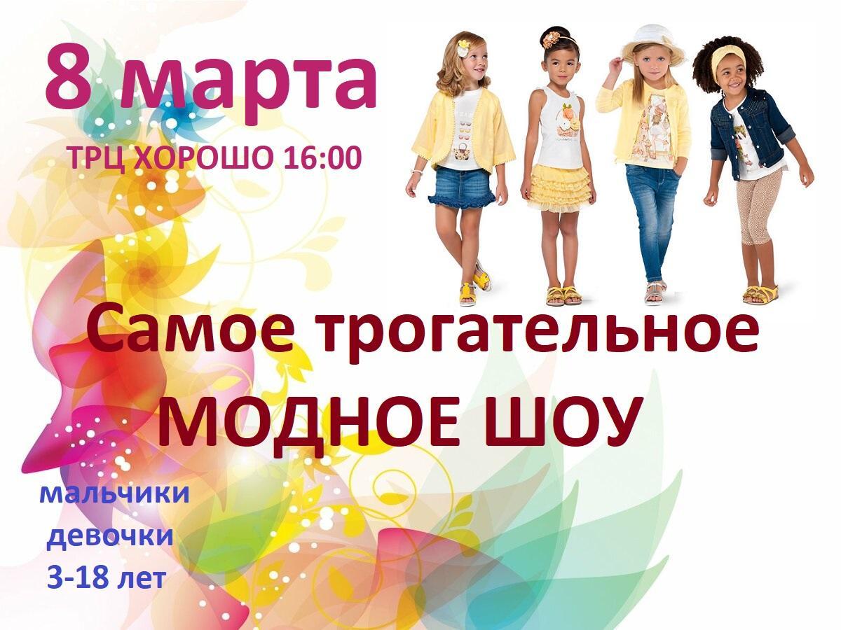 дети 3-18 лет на модный показ SPRING FASHION SHOW