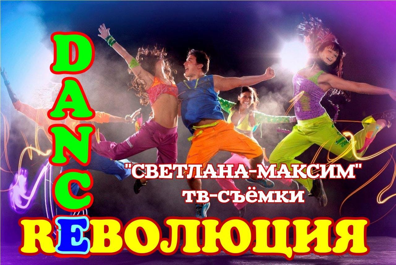 "20 февраля танц-шоу ""DANCE RЕВОЛЮЦИЯ"" - ОТМЕНА!!!"