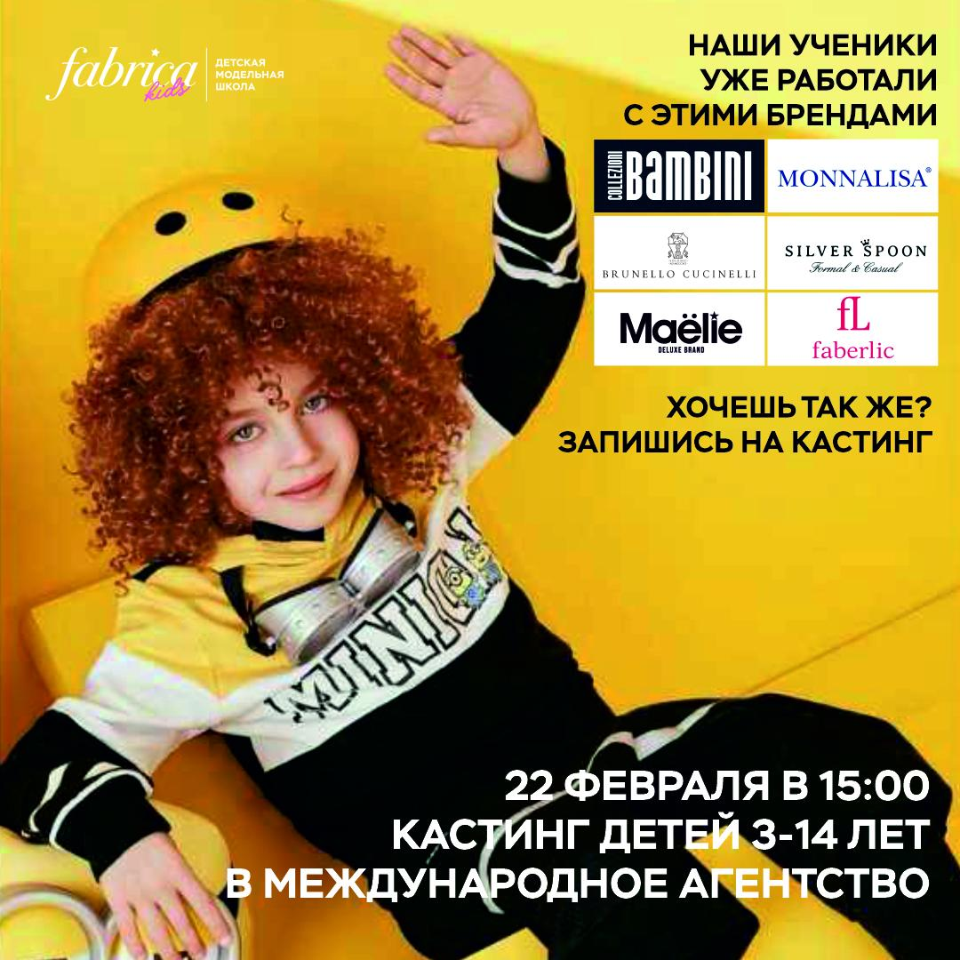 Открытый кастинг детей 3-14 лет для международного модельного агентства KIDSDIVISION