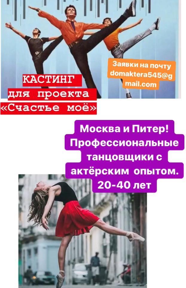 Кастинг Танцовщиков на проект «Счастье мое»