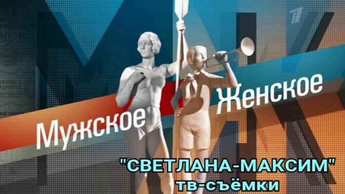 """25, 26, 27, 28 февраля ток-шоу """"МУЖСКОЕ/ЖЕНСКОЕ""""."""