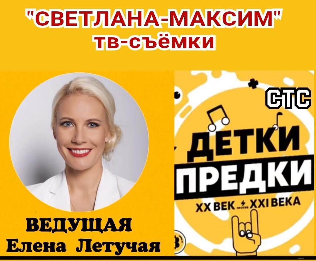 """1 марта семейное шоу """"ДЕТКИ-ПРЕДКИ""""."""