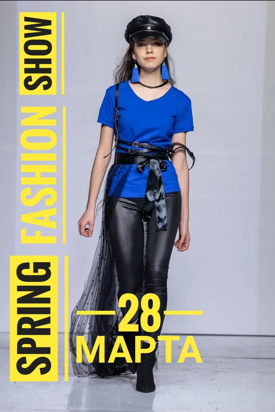 Показ SPRING FW Grande 28/03 девушки и юноши 15-18 лет