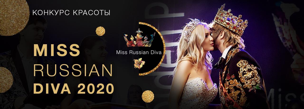 конкурс Красоты Miss Russian Diva 2020