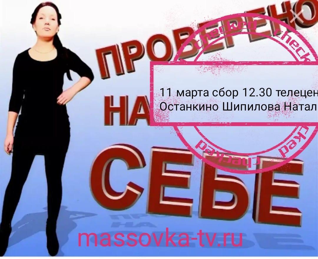 Шипилова массовка девушка модель для работы с иностранными