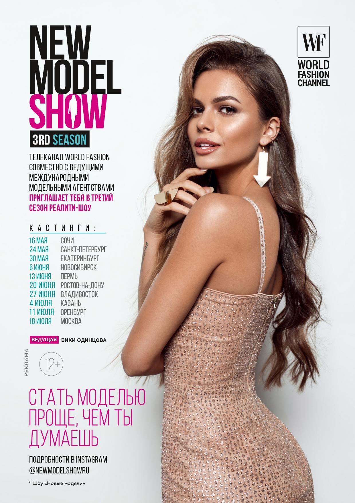 Кастинг для начинающих моделей на телеканал World Fashion