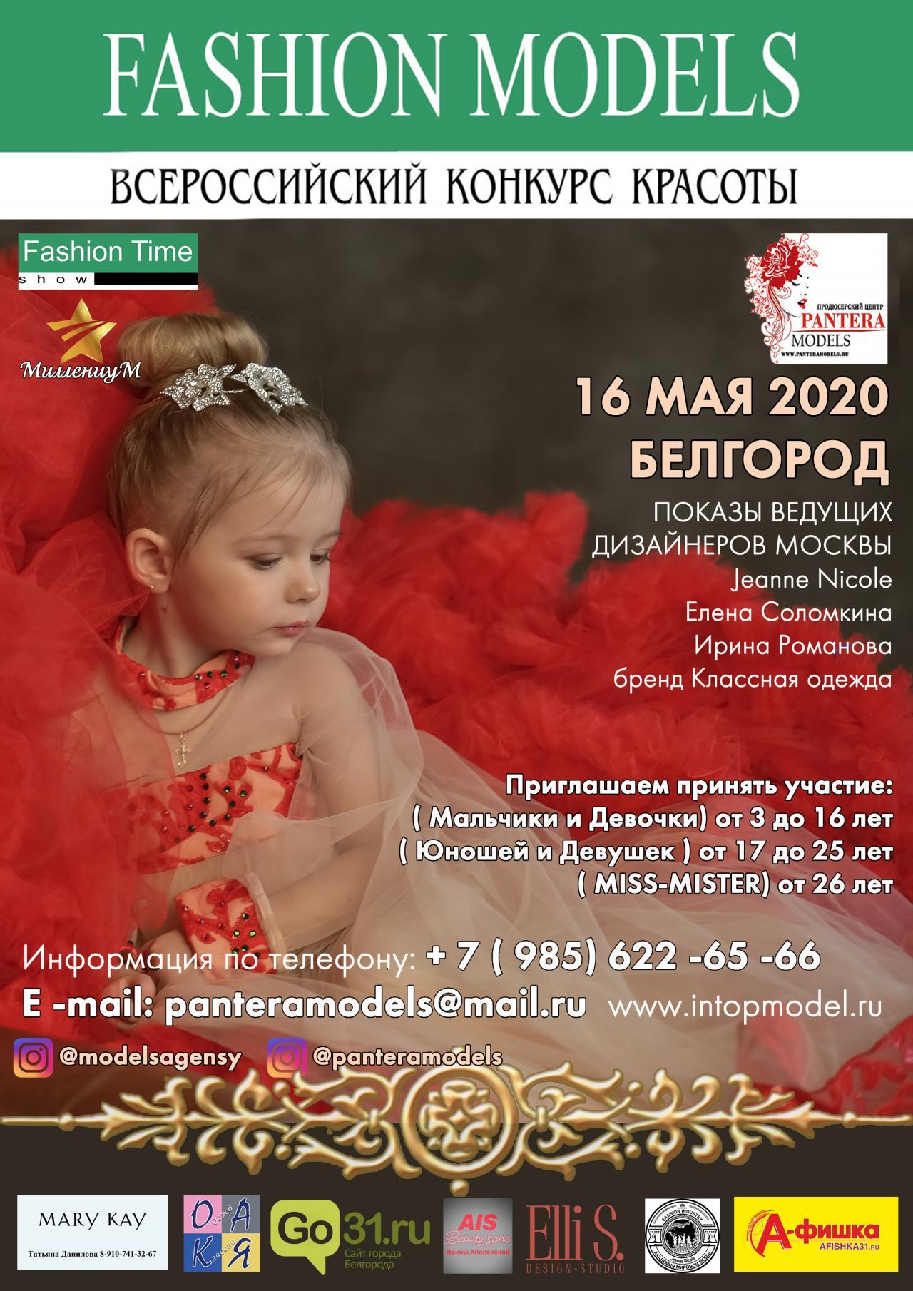 FASHION MODELS-2020  КОНКУРС КРАСОТЫ